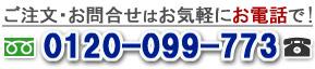掛け軸・絵画の専門店【掛軸堂画廊】へのお電話でのご注文、お問い合わせはお気軽にどうぞ! 0120-099-773